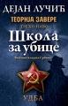 Дејан Лућић  - Школа за убице.jpg